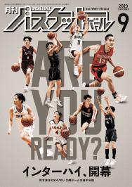 月刊バスケットボール最新刊
