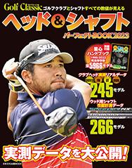 月刊ゴルフクラシック最新刊