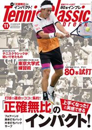 テニスクラシック・ブレーク最新刊
