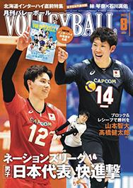 月刊バレーボール最新刊